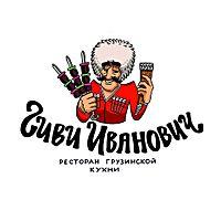 Гиви Иванович