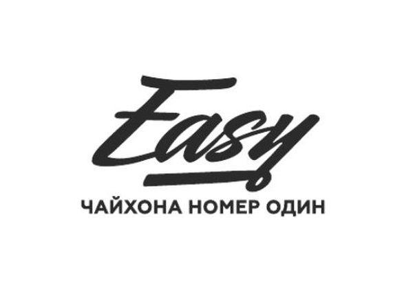 Чайхона №1 Easy