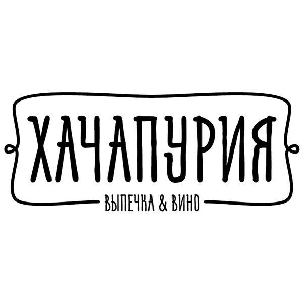 Хачапурия