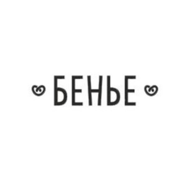 Бенье