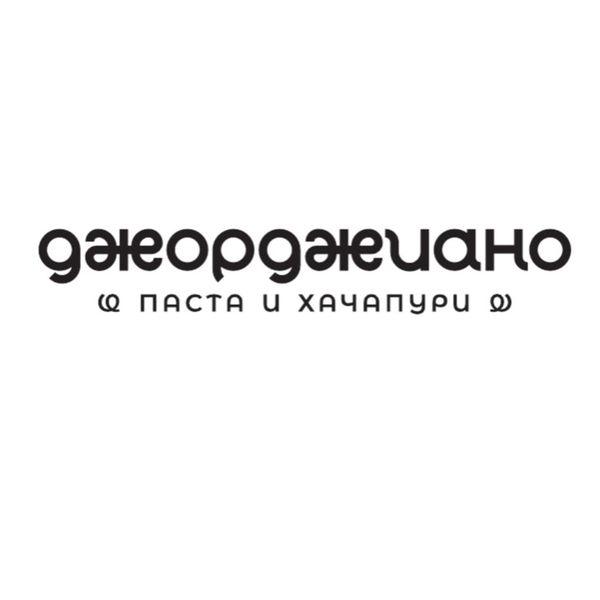 Джорджиано