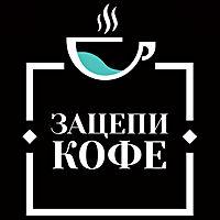 ЗАЦЕПИ КОФЕ