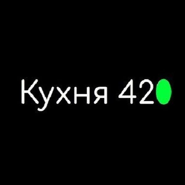 Кухня 420