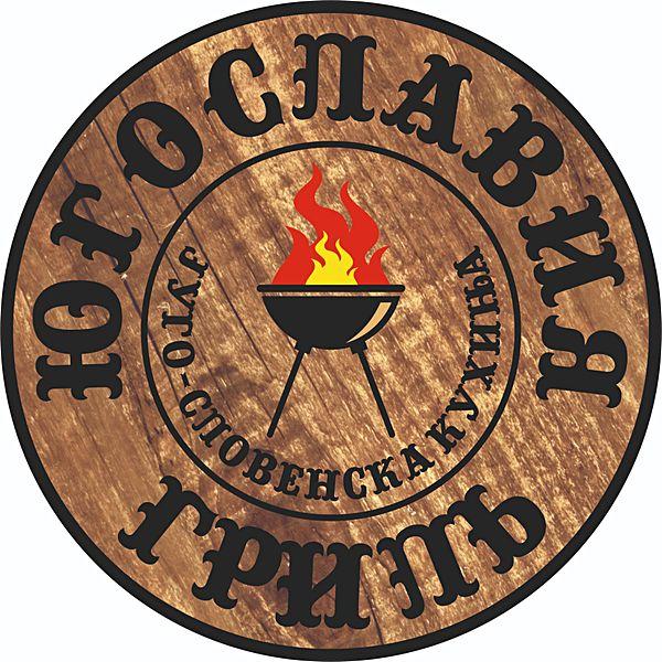 Югославия Гриль