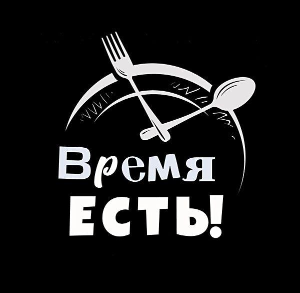 Время ЕСТЬ!