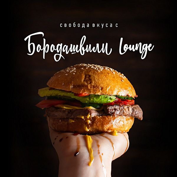 Бородашвили Lounge