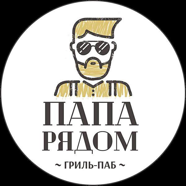 Папа Рядом Гриль-Паб