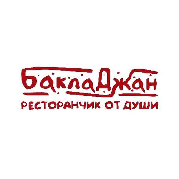 Бакладжан