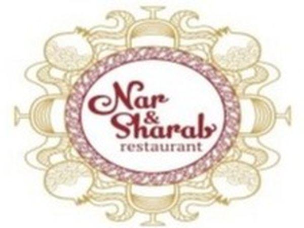 Нар Шараб
