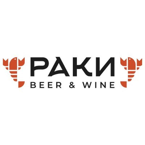 Раки Beer & Wine