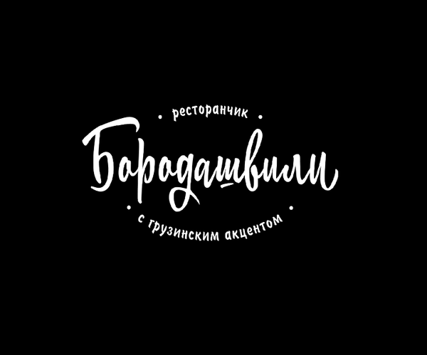Бородашвили старший