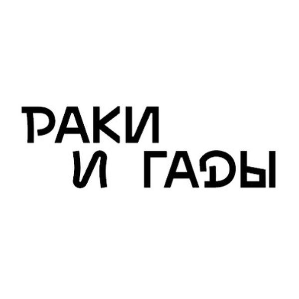 Раки и Гады