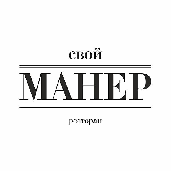 Свой Манер