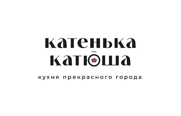 Катенька Катюша