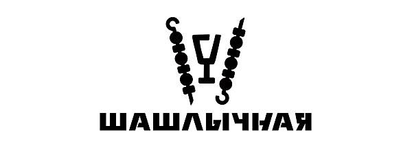 Алко - буфет Шашлычная
