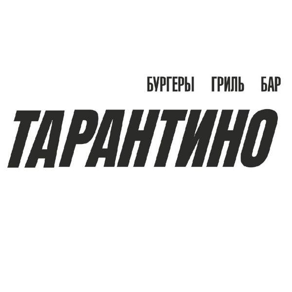 Тарантино бар