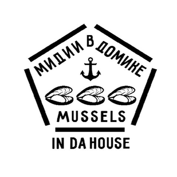 Мидии в домике